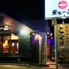 天下一品 姫路店 [兵庫県 姫路市、ラーメン、2017年度スマホスタンド]