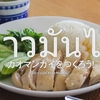 鶏モモ肉とナンプラーで作る絶品「カオマンガイ」レシピと作り方解説動画