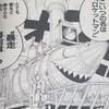 ワンピースブログ[三十八巻] 第365話〝ロケットマン‼〟