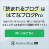 はてなブログ無料版からはてなブログProへ移行!メリット・デメリットは?-Googleアドセンス合格を目指してしたこと-