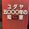 『ユダヤ5000年の知恵』