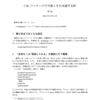 CJK パッケージで今度こそ日本語する件 (3)