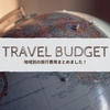 海外旅行を計画中の方へ 目的地別の旅行費用まとめ