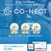 CO-NECTテックブログを開設しました