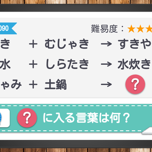 【No.90】小学生から解ける謎解き練習問題(難易度★3)