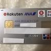 私が持っているクレジットカード③~楽天ANAカードは楽天カードを解約した人でもポイントサイトでポイント貰えます
