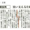 ありがとう藤田一樹記者! 都市農業振興へのおもいをコラム「取材ノート」に