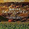 ブルゴーニュ地方、シャンパーニュ地方(フランス):ヨーロッパ(欧州)旅行地 ランキング 私的ベスト30: 第9位
