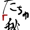 たちゅひ〜ブログ