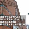 【道産子の私が教える】本当におすすめしたい北海道のお土産8選【駅や空港・ネットで買える】