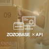 ZOZOBASEの出荷データ連携を支えるAPI