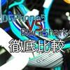 「ROG Phone 5」 VS「Black  shark 4」スペック 価格 徹底 比較 【2021年6月】