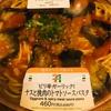 【セブンイレブン】 ピリ辛ガーリック!ナスと挽肉のトマトソースパスタ  不思議だけど美味しい!?