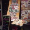 500円ランチの謎