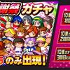 【攻略】名将甲子園「古代高校㉖ スペシャル感謝祭ガチャ+戦力更新」