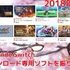 2018年4月のNintendo Switchダウンロード専用ソフトを振り返る!「ニンジャストライカー!」「剣と魔法と学園モノ」「ワイルドガンズリローデッド」などなど!