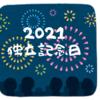 【2021】独立記念日の花火事情ー2019年の動画とミントチョコドーナツ