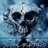 ファイナル・デッドブリッジ(2011年/アメリカ) バレあり感想 お約束要素とその裏切りに最も力を注いだシリーズ最終作。