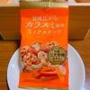 【ダイソー】これは止まらない。カラスミ風味のミックスナッツ【日本三大珍味】