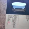 汝窯の水仙盆 東洋陶磁美術館