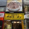 台東区浅草橋 JR浅草橋駅西口、野郎ラーメンの豚骨豚カレー(笑)!!!