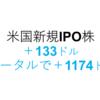 【第26週】アメリカ株の新規IPO銘柄の運用成績は+33ドルでした トータルでは+1174ドル  オクタ(OKTA)など