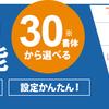 XSERVER×モリサワ エックスサーバーでTypeSquareが使用可能に!