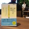 「新しい文章力の教室」は日本語文法の素晴らしい教科書である