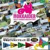 夏のライダーの象徴・ホクレンフラッグ2012正式発表~