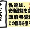 3月14日 首相官邸前 救国街宣
