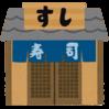 堀江貴文氏の「寿司屋発言」を考えてみたら、色々なことが見えた話