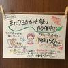 シルク石けん3点セット祭り!!