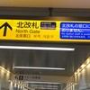 桜木町駅から、クィーンズスクエア への行き方