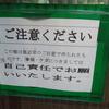 大田区で一番謎の貼り紙?