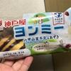 神戸屋 ヨンミー(六甲山麓牛乳&あずき)食べてみました