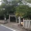 「片山神社」(名古屋市東区)