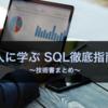 【技術書まとめ21】達人に学ぶ SQL徹底指南書