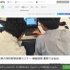 【イベント情報】近未来の学校教育体験セミナー 模擬授業 夏祭り@仙台(2018年8月2日)
