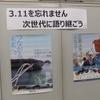 文翔館で10年目を迎えた東日本大震災を考える~やまがた気仙沼会「震災と復興写真展」~