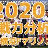 【横浜Fマリノス】2020移籍情報・スタメンフォーメーション予想(1/18時点)