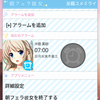 【RemixOS】RemixOS補完計画 その3