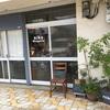 南大阪 熊取 ベーグル屋「niko Bagels ニコ ベーグル」の幻のベーグルが絶品過ぎる!その理由とは!?