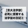 【京大法学部】苦闘する法学徒の日記⓪(2回前期の目標)