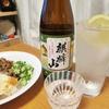相手を選ばぬ麒麟山伝統辛口@麒麟山酒造