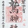 鷲神社・酉の市特別限定御朱印(平成30年)