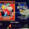 Nintendo Switch「Splatoon2(スプラトゥーン2)」第10回フェスが開催されました