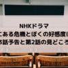 NHKドラマ「今ここにある危機とぼくの好感度について」第3話予告と第2話の見どころ 【ドラマ感想】【動画配信サービス】