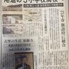 【雑談】久保小・長江小・土堂小の統廃合