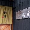 伊賀NO.1に鎮座する蕎麦処「松尾」