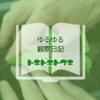 【トキドキトウキ】ゆのじのゆるゆる観察日記(2)